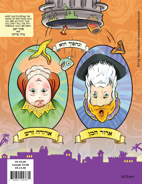 Haman and Zeresh Purim Spotlight cover  turnover picture